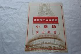 节目单:北京梅兰芳大剧院-小剧场-演出预告