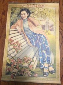 启东烟草股份有限公司 老烟标广告画 尺寸78*51cm