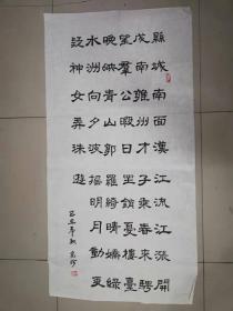 [3440  毛宪珍隶书
