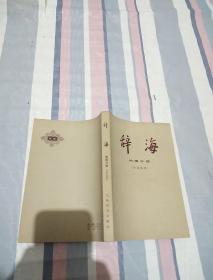 辞海·地理分册·外国地理