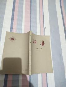 辞海·历史分册·中国现代史