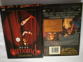 木偶奇缘        珍藏版DVD。