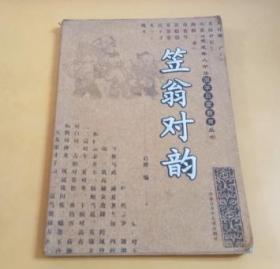 国学启蒙教育丛书:笠翁对韵