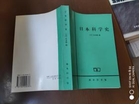 日本科学史