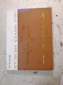 李白诗文画集《魏培基、王月明》(稀缺书本,品相好!)