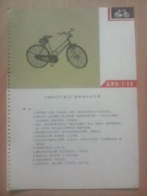 """商标---天津飞鸽牌6517型26""""轻便型女自行车丶6519型26""""女式自行车(文革品,印毛主席语录)"""