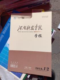 河南科技学院学报2018年12期