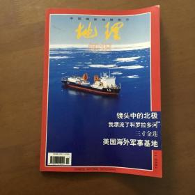 地理知识1999.11
