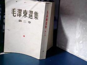 毛泽东选集 (第二卷) 1952年北京一版一印