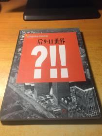 后9・11世界(公共知识分子的声音)