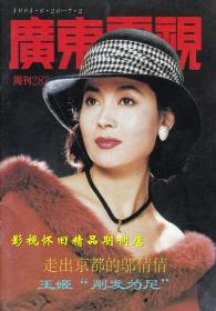 广东电视周刊 1994年24期  邬倩倩叶童陶慧敏