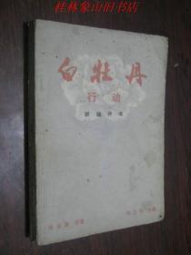白牡丹行动 新编评书 /肖云星 原著 刘兰芳 改编