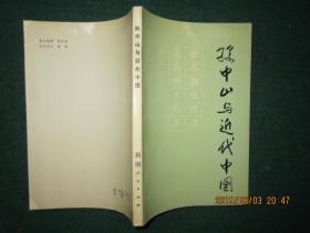 孙中山与近代中国