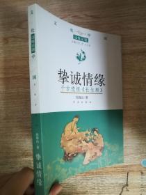 文化中国边缘话题·挚诚情缘:千古遗恨长生殿