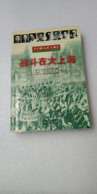 战斗在大上海
