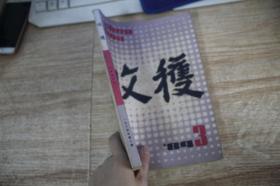 收集文学双月刊总第四十七期