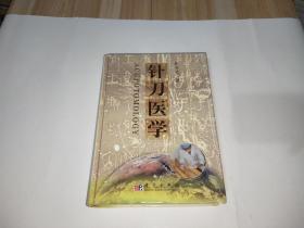 针刀医学(16开 精装 一厚册790页 作者崔秀芳签名本)