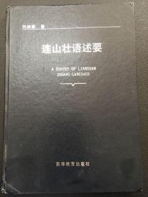 连山壮语述要(著名语言学家刘叔新签赠山东大学葛本仪教授)