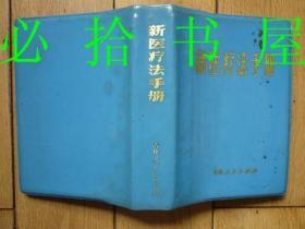 新医疗法手册 有毛主席像有毛主席题词有林题 附:人体穴位图3张