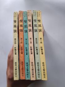 双凤旗1-6全