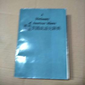 美国成语大辞典(签名本)