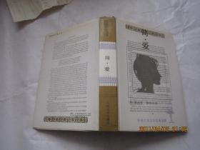 简爱     .   人民文学出版社