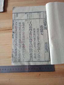 浙江湖州王文光斋版《论语》卷四,一册全,大字如钱,版式疏朗。
