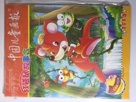 中国儿童画报 2014年 8月6日A.8月13日B 总第1118.1119期 邮发代号:1-335