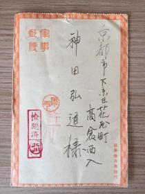 """侵华战时南支派遣军第8963战队的日军写给亲人的军事邮便一封,彩绘【珠江河口】图案,书信内容写有""""香港攻略战""""文字【3】"""
