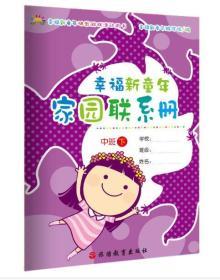 幸福新童年快乐游戏活动用书 家园联系册(中班下)