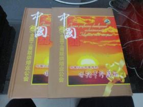 中国全国工商联烘培业公会:十周年庆典纪念《中国行业发展成就电话卡珍藏册》  16开  31号柜