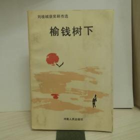 榆钱树下(作者签赠本):刘桂城获奖剧作选