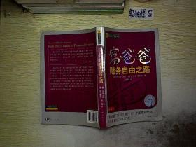 富爸爸财务自由之路(财商教育版)..