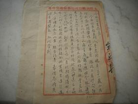 1951年-太原铁路管理局公安处处长【温宗学】信札一通2页!