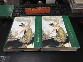 新中国舞蹈的奠基石(上下)众多名家签名