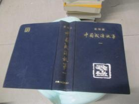连环画:中国成语故事《一》布面精装    大32开   实物图  品自定  28-4
