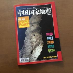 中国国家地理2003.6(三峡专辑 )