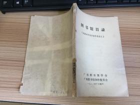 图书馆目录(武汉大学图书馆学系讲义)