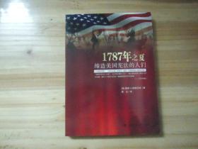 1787年之夏:缔造美国宪法的人们
