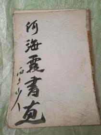 何海霞画集(8开,1987年一版一印)无封面