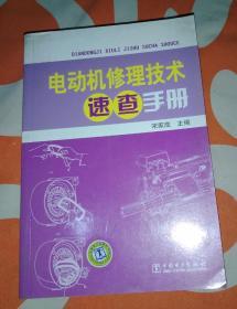 电动机修理技术速查手册