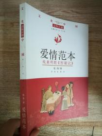 文化中国边缘话题·爱情范本:纯真明朗西厢记