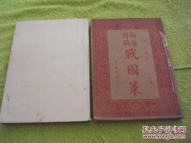 【正版现货】白话译解战国策 上下二册