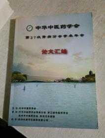 中华中医药学会第27次肾病分会学术年会论文汇编
