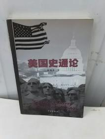 美国史通论