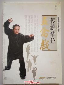 传统华佗五禽戏