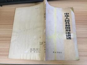 中华人民共和国刑法讲话