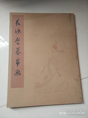 长沙楚墓帛画