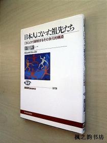 【日文原版】日本人になつた祖先たち——DNAから解明するその多元的构造(篠田谦一著 32开本日本放送出版协会)