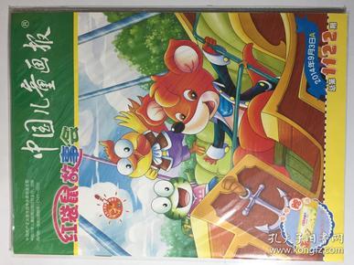 中国儿童画报 2014年 9月3日A.9月10日B 总第1122.1123期 邮发代号:1-335